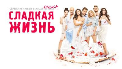 Сладкая Жизнь 3 сезон