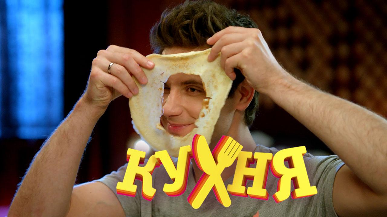 смотреть онлайн 2 сезон 5 серия кухня