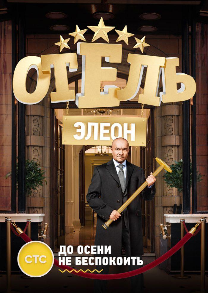 Отель Элеон 2 СЕЗОН 1-21 Все серии