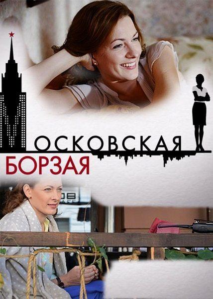 Московская борзая 3 сезон