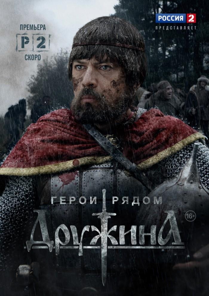 """Сериал """"Дружина"""" 2 сезон"""