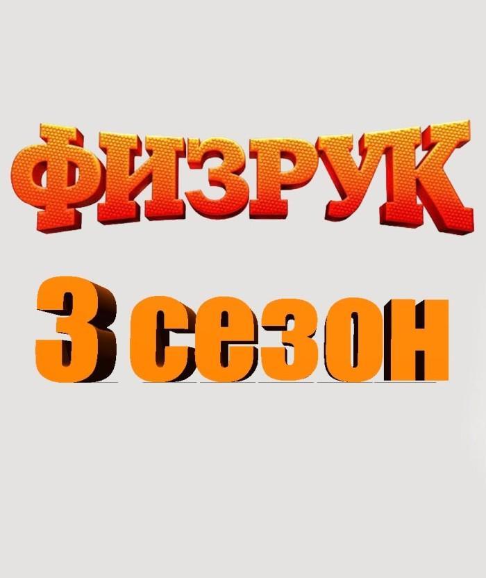 Сериал Физрук 3 сезон