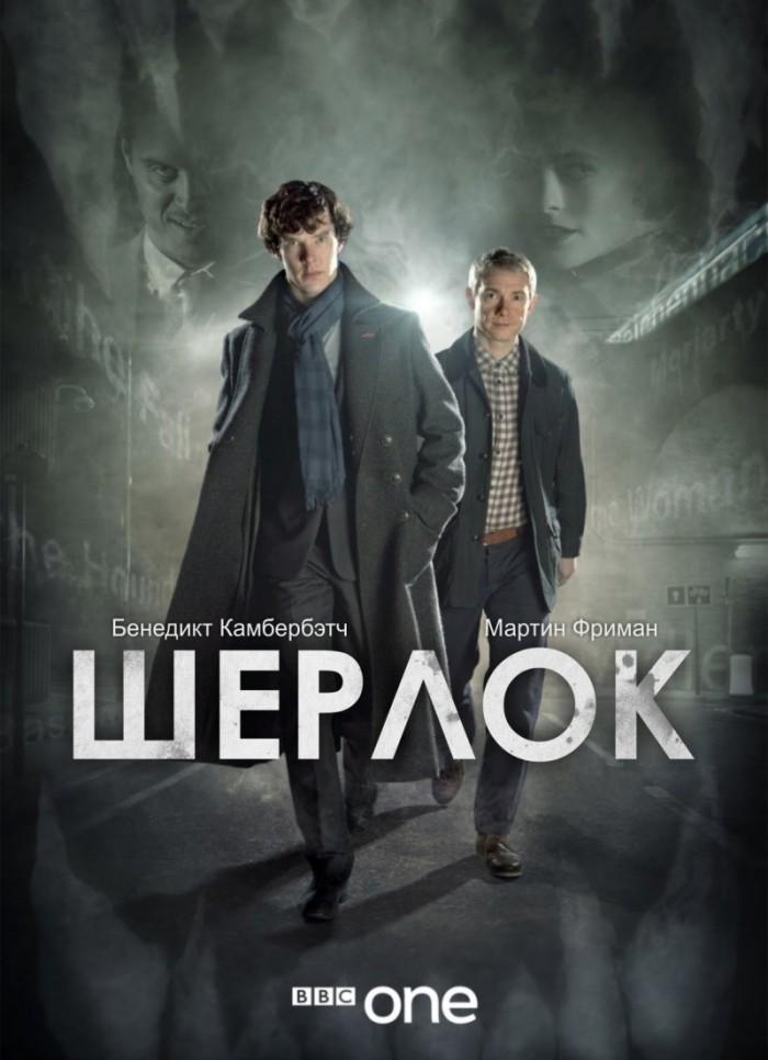 Шерлок 4 сезон