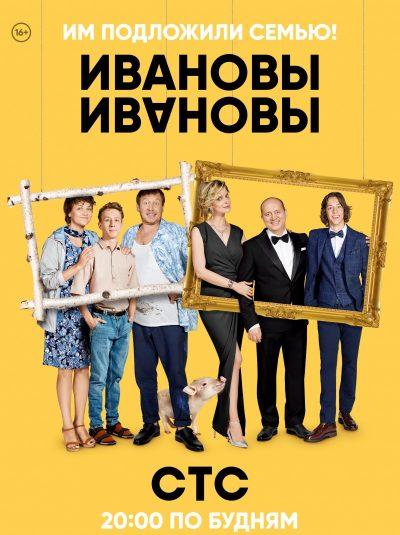 Ивановы-Ивановы 4 сезон дата выхода