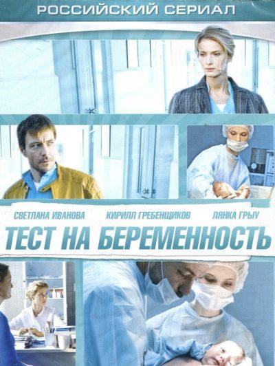 Тест на беременность 2 сезон дата выхода