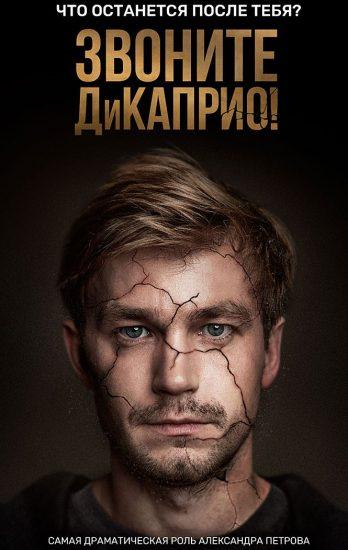 Звоните ДиКаприо! 2 сезон дата выхода