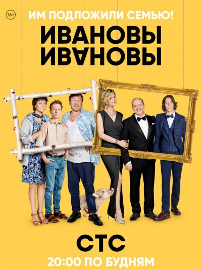 Ивановы - постер