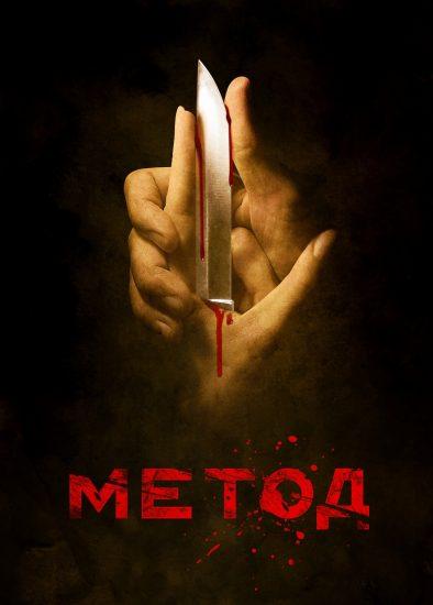 метод - постер