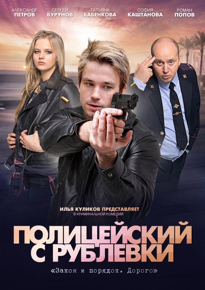 рублевка - постер