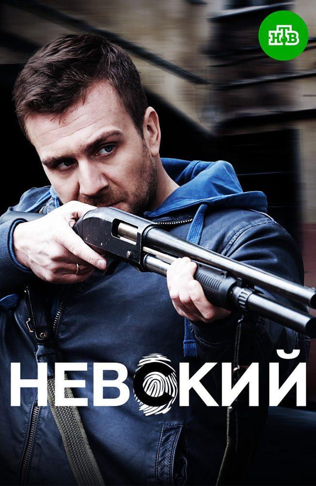 невский - постер