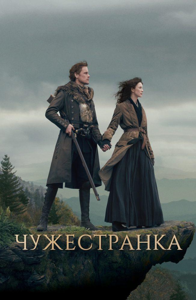 чужая - постер
